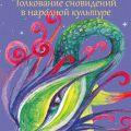 Новые книги о снах на сайте «Народный сонник»