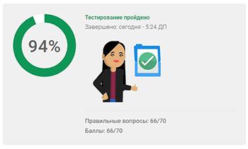 Ответы на тест по Google Analytics Certification