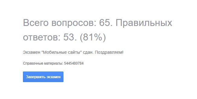 Мои ответы на тест «Google Мобильные сайты»