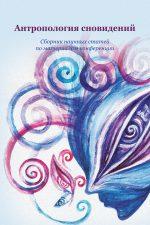 книга о снах, наука о снах