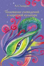 книги про сновидения